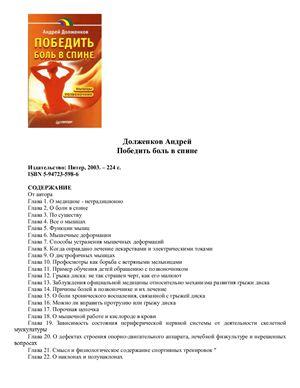 Долженков Андрей. Победить боль в спине