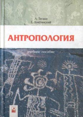 Тегако Л., Кметинский Е. Антропология