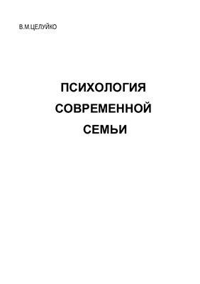 Целуйко В.М. Психология современной семьи