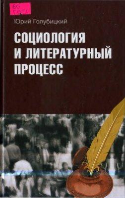 Голубицкий Ю.А. Социология и литературный процесс