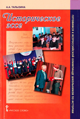 Талызина А.А. Историческое эссе