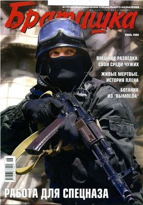 Братишка 2008 №06 июнь