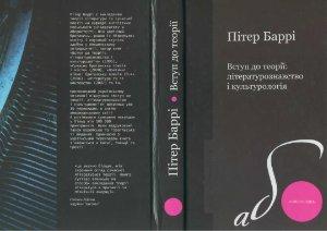 Баррі П. Вступ до теорії літературознавство і культурологія