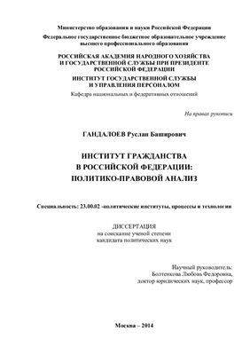 Гандалоев Р.Б. Институт гражданства в Российской Федерации: политико-правовой анализ