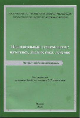 Буеверов А.О., Маевская М.В., Широкова Е.Н. Неалкогольный стеатогепатит