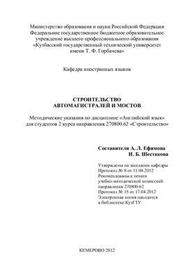 Ефимова А.Л., Шестакова И.Б. Строительство автомагистралей и мостов