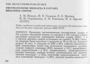 Вихерт А.М. Гистопатология миокрада в случаях внезапной смерти