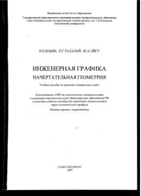 Бобин Н.Е. Учебное пособие по решению контрольных задач