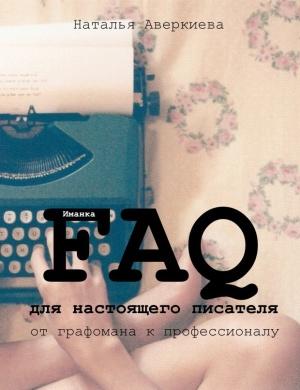 Аверкиева Наталья. FAQ для настоящего писателя: от графомана к профессионалу