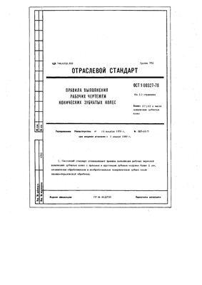 ОСТ 1 00327-78 Правила выполнения рабочих чертежей конических зубчатых колес
