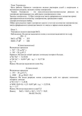 Лабораторные работы по химии