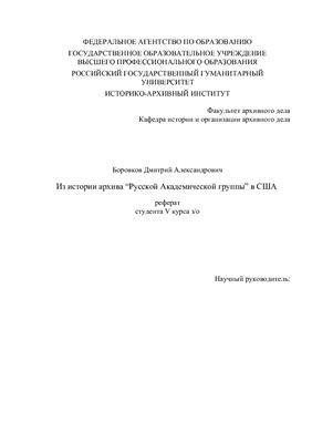 Из истории архива Русской Академической группы в США