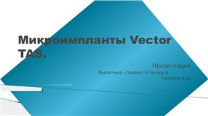 Презентация - Микроимпланты Vector TAS