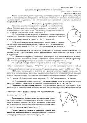 Решение задач части a егэ физике математика в помощь студентам