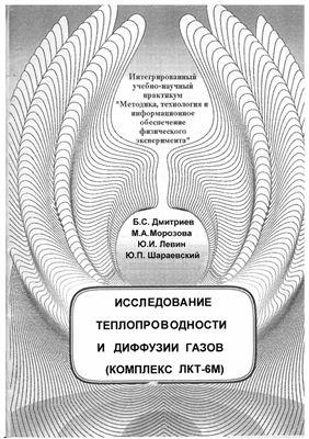 Дмитриев Б.С., Морозова М.А., Шараевский Ю.П., Левин Ю.И. Исследование теплопроводности и диффузии газов (комплекс ЛКТ-6М)