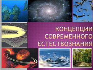 Естествознание как область научного познания презентация в виде схем powerpoint