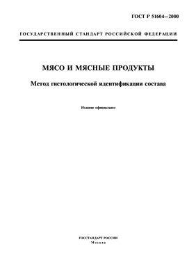 ГОСТ Р 51604-2000. Мясо и мясные продукты. Метод гистологической идентификации состава