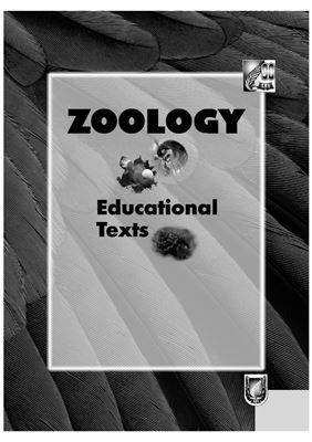 Богомолова Т.А. Зоология. Zoology