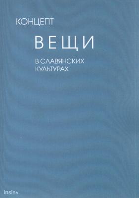 Концепт вещи в славянских культурах