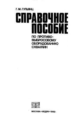 Гульянц Г.М. Справочное пособие по противовыбросовому оборудованию скважин