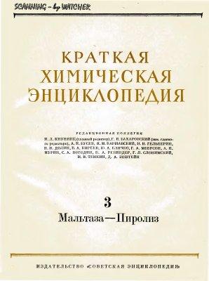 Кнунянц И.Л. (ред.) - Краткая химическая энциклопедия. Том 3 Мальтаза-Пиролиз(1964)