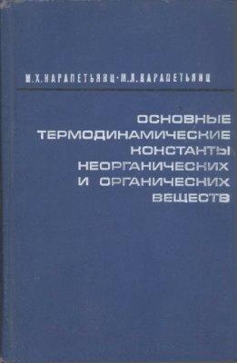 Карапетьянц М.X., Карапетьянц М.Л. Основные термодинамические константы неорганических и органических веществ