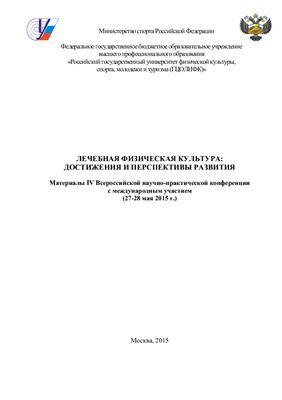 Иванова Н.Л., Козырева О.В. (ред.) Лечебная физическая культура: достижения и перспективы развития 2015