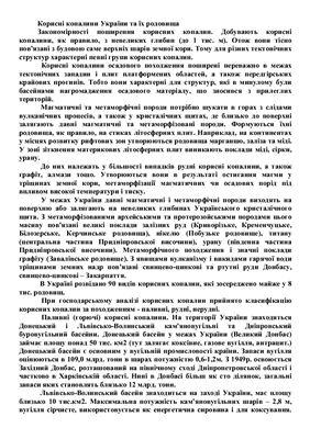Корисні копалини України та їх родовища