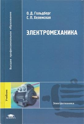 Гольдберг О.Д., Хелемская С.П. Электромеханика