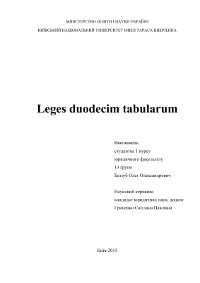 Закони XII таблиць. Leges duodecim tabularum