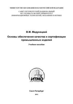 Медунецкий В.М. Основы обеспечения качества и сертификация промышленных изделий