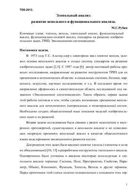 Рубин М. Элепольный анализ: развитие вепольного и функционального анализа