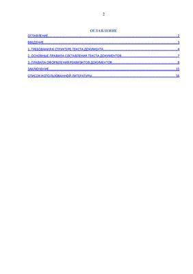Реферат - Структура документа, его составление и оформление