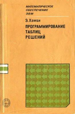 Хамби Э. Программирование таблиц решений