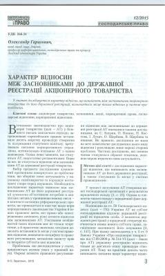Гарагонич О.В. Характер відносин між засновниками акціонерного товариства до його державної реєстрації