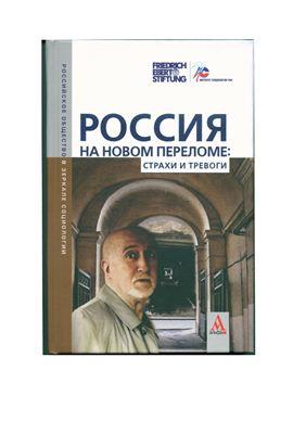 Горшков М.К., Крумм Р., Петухов В.В. (ред.) Россия на новом переломе: страхи и тревоги