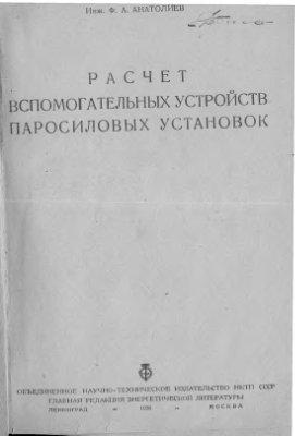 Анатолиев Ф.А. Расчет вспомогательных устройств паросиловых установок
