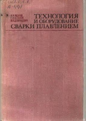 Акулов А.И., Бельчук Г.А. и Демянцевич В.П. Технология и оборудование сварки плавлением