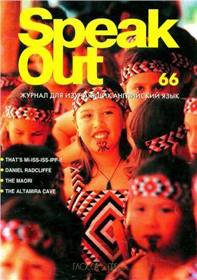 Speak Out 2008 №02(66)