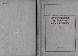 Шевяков А.А. (ред.) Автоматическое регулирование авиадвигателей (выпуск 3)