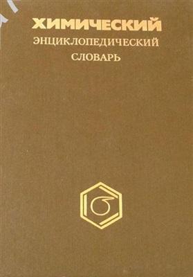 Кнунянц И.Л. (ред.) Химический энциклопедический словарь