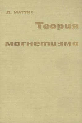 Маттис Д. Теория магнетизма. Введение в изучение кооперативных явлений