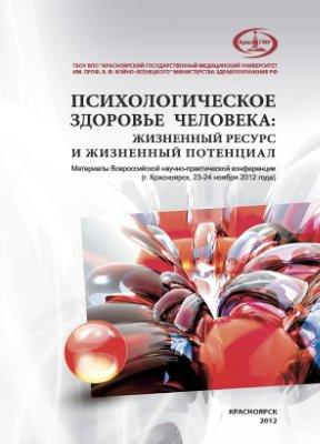 Логинова И.О. (ред.) Психологическое здоровье человека: жизненный ресурс и жизненный потенциал