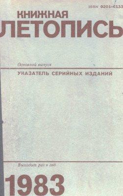 Книжная летопись. Указатель серийных изданий, 1983. Основной выпуск