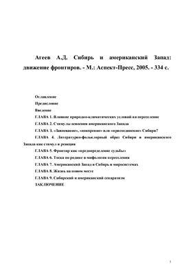 Агеев А.Д. Сибирь и американский Запад: движение фронтиров