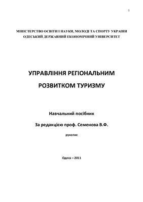 Семенов В.Ф. (ред.) Управління регіональним розвитком туризму