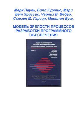 Паулк Марк и др. Модель зрелости процессов разработки программного обеспечения