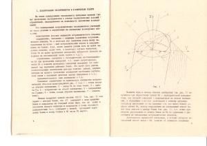 Беляев М.Ю. Оптимизация программы космических экспериментов