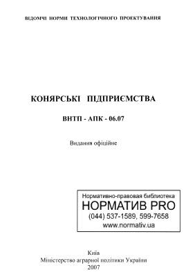 ВНТП-АПК-06.07 Конярські підприємств