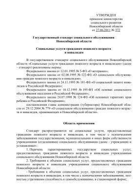 Государственный стандарт социального обслуживания Новосибирской области